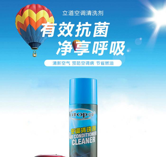 空調殺菌除味劑